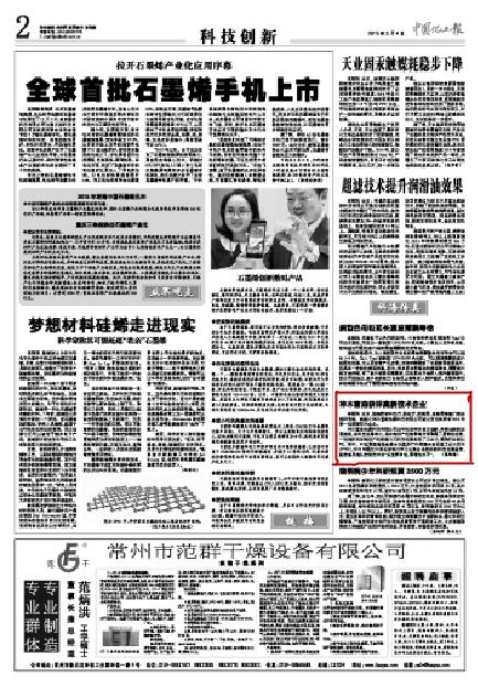 中国化工报:神木富油获评高新技术企业